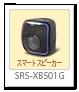 SRS-XB501G,スマートスピーカー,EXTRABASS