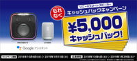 srs-xb501g,lf-s50g,スマートスピーカー