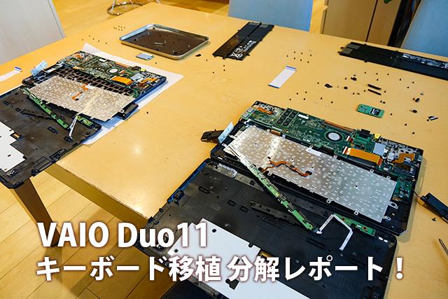 VAIO Duo11,キーボード交換,分解,レビュー