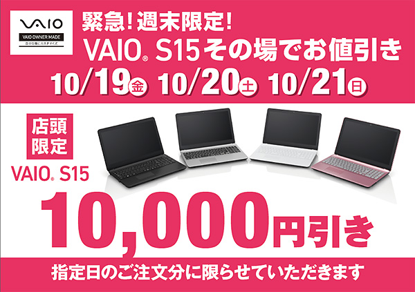 vaio_s15,10000円引き