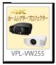 VPL-VW255,4khdrホームシアタープロジェクター