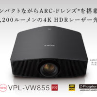 vpl-vw855,es,4kprojector,sony,4Kプロジェクター