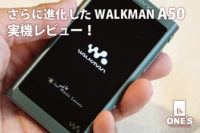 walkman_nw-a50_review_sony-01