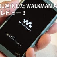 walkman_nw-a50_review_sony-01