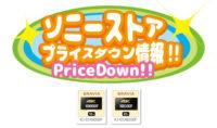 2018_11_03_sonystore_pricedown-01