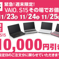 vaio,s15,10000off,sonystore