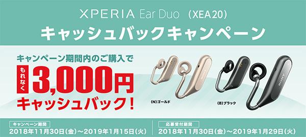 xperia_ear,xea20,キャッシュバック