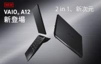 VJA1211,VAIO A12,タブレット,ノートPC