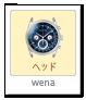 wena,ヘッド