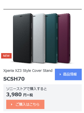 scsh70_xperia xz3,so-01l,sonymobile