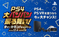 PS4,PlayStation4,PSVR,キャンペーン