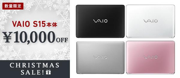 VAIO S15,VJS1521,クリスマスセール