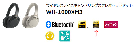 ソニー,sony,ハイレゾ,hi-res wireless