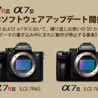 a7iii,ilce-7m3,a7riii,ilce-7rm3,本体ソフトウェアアップデート