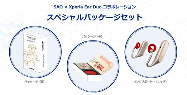 xea20,xperia ear duo,ソードアートオンライン,アスナ