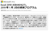 Office2010,Excel2010,KB4461627