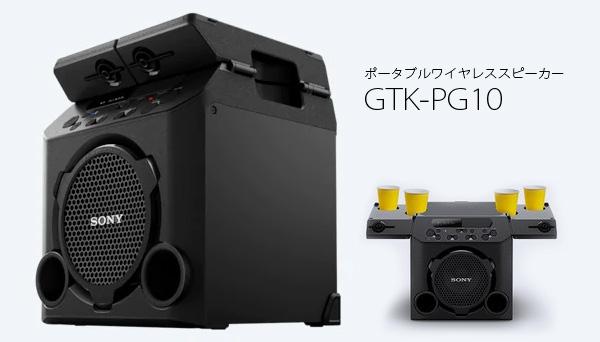 Sony CES 2019 プレスカンファレンス,gtk-pg10