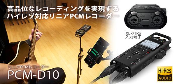 PCM-D10,リニアPCMレコーダー,ハイレゾ対応,XLR,TRS