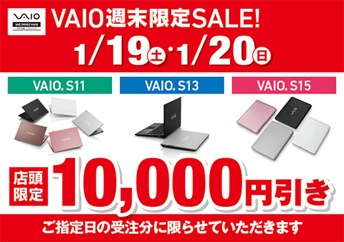 vaio,週末店頭限定,vjs1521,s15,vjs1321,s13,vjs1121,s11,10000円off