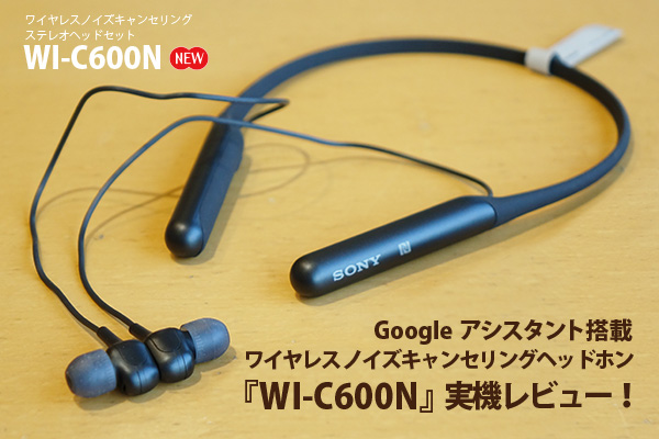 WI-C600N,ワイヤレスノイズキャンセリングヘッドセット