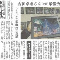 小野市,クリスマスイルミネーション,吉田卓也,フォトコン,月とイルミネーションとオリオン座、神戸新聞