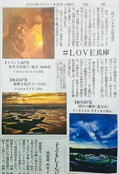 #lovehyogo,兵庫県,Instagram,インスタグラム,フォトコン