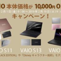vaio,10000円off,キャンペーン,s11,s13,s15
