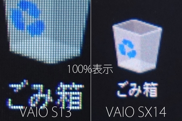 VAIO SX14,vjs1411,店頭展示,ワンズ,ONE'S,開梱レビュー