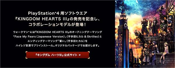 KINGDOM HEARTS III,キングダムハーツIII,コラボ刻印モデル,WALKMAN Aシリーズ,ヘッドホン