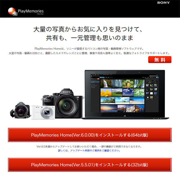 PlayMemories Home,64bit,写真管理ソフト,sony,ソニー