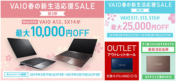 VAIO新生活応援セール,vaio,a12,sx14,s15,s13,s11