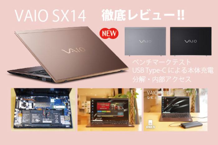 vaio,vaio株式会社,sx14,vjs1411,レビュー,USB Type-C,