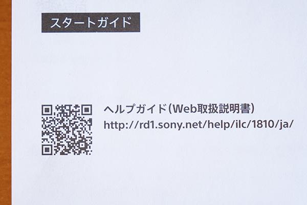 α6400,a6400,ilce-6400,開梱レビュー,店頭展示