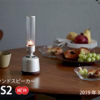 LSPX-S2,グラスサウンドスピーカー