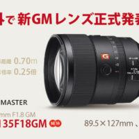 SEL135F18GM,FE 135mm F1.8 GM,GMレンズ