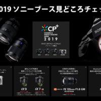 CP+2019,ソニーブース,見どころチェック