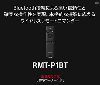 CP+2019,ソニーブース,見どころチェック,RMT-P1BT,ワイヤレスリモートコマンダー,Bluetooth