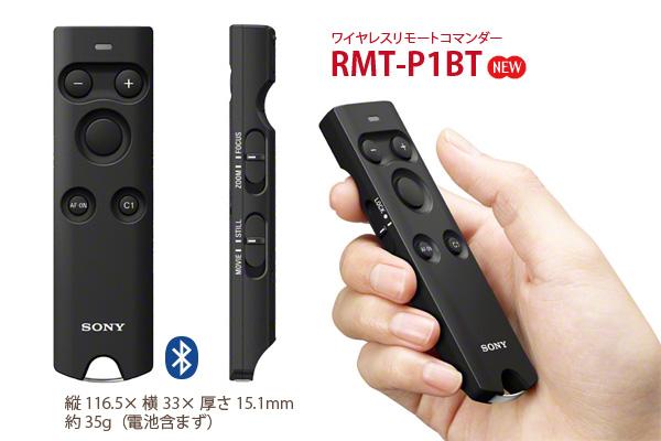 rmt-p1bt,ワイヤレスリモートコマンダー,bluetooth