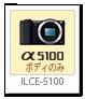 α5100,ilce-5100,a5100