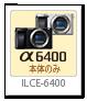 α6400,ilce-6400,a6400,デジタル一眼カメラ