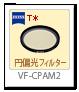 円偏光フィルター,VF-CPAM2
