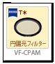 円偏光フィルター,VF-CPAM