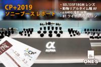 CP+2019,ソニーブース,レビュー,レポート