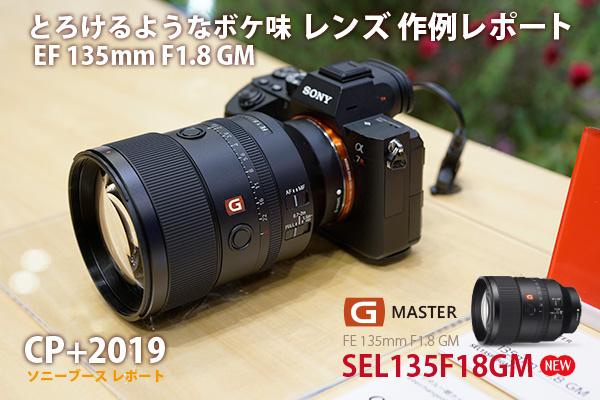 SEL135F18GM,FE 135mm F1.8 GM,GMレンズ,CP+2019,ソニーブース,レビュー,レポート