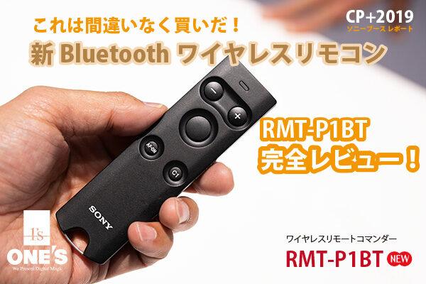 rmt-p1bt,ワイヤレスリモコン,bluetooth,α7iii,レビュー