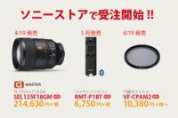 SEL135F18GM,RMT-P1BT,円偏光フィルター,ワイヤレスリモコン,GMレンズ,ソニーストア