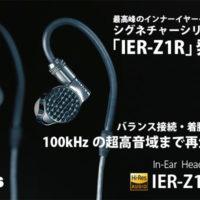 IER-Z1R,インイヤーヘッドホン,しぐネイチャーシリーズ