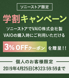 VAIO,学割キャンペーン,A12,SX14