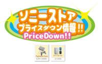 ソニーストア,プライスダウン情報,LF-S50G,PlayStation Classic