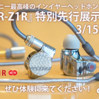 IER-Z1R,ヘッドホン,シグネチャーシリーズ,フラッグシップ,インイヤー